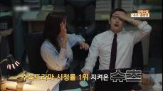 [연예수첩] 수목극 부동의 1위 '슈츠' 종방연 현장