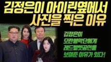 김정은이 아이린 옆에서 사진찍은 이유! 김정은이 모란봉악단에게 레드벨벳공연을 보여준 이유!