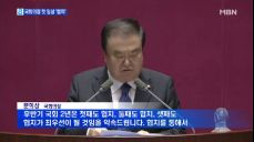 신임 국회의장에 문희상..부의장은 이주영·주승용