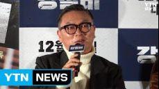 """[Y영상] '강철비' 김의성 """"관객 수 777만 돌파 시 정우성 명치 때리겠다"""" 흥행 공약 / YTN"""