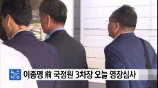 '권양숙 여사 등 불법사찰' 이종명 前 국정원 3차장 오늘 구속 여부 결정