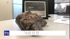 5.5kg짜리 달 운석 50만 달러에 경매