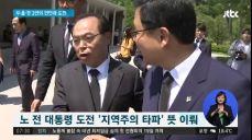 봉하마을 찾은 김경수·오거돈·송철호..'지역주의 타파' 감회