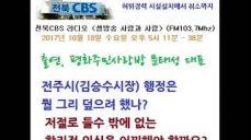 [17.10.18 전북CBS 라디오 사람과사람] 전주의 핫이슈!! 봉침 이목사 전주시(김승수시장) 행정은 뭘 그리 덮으려 했나?