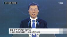 20만 원 지원 '근로자 휴가지원 사업' 신청 봇물