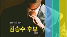 전주시장후보 김승수