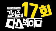 김어준의 다스 뵈이다 17회 / 영광의 주역들 그날, 바다/ 가카배웅 특집방송(BUNKER1)