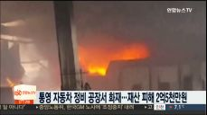 통영 자동차정비 공장서 화재.. 재산피해 2억5천만원
