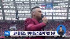 [이 시각 세계] 로비 윌리엄스, 러시아월드컵 공연서 '욕설' 논란