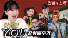 5분만에 YOU 샤우팅 창법 배우자(오랫동안연습주의..) (멜로망스+김상민) | 버블디아