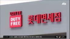 '70억 뇌물' 구속수감된 신동빈..법원, 재산 일부 '동결'