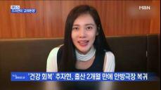 MBN 뉴스빅5] 근황 전한 에이미 '체중 90kg' 깜짝..추자현, 출산 2개월 만에 안방극장 컴백