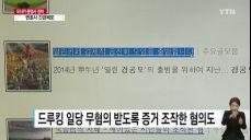 특검, '오사카 총영사 청탁' 변호사 긴급체포..첫 신병확보