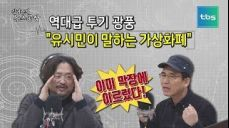 김어준의 뉴스공장] 유시민이 말하는 가상화폐