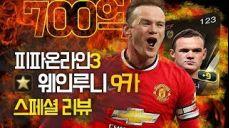 [앤새] 몸싸움150 월드베스트 웨인 루니 9카!! 체감 리뷰