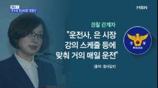 [MBN 뉴스빅5] 은수미 성남시장 '검찰行'
