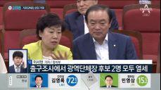 민평당·정의당, 기초단체장·정당지지율 '기대'