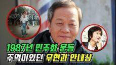 1987년 민주화 운동 주역이었던 연예인, 우현과 안내상
