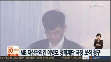 이명박 재산관리인 이병모 청계재단 국장 보석 청구