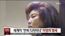 세계적 '한복 디자이너' 이영희 별세..향년 82세