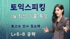 [파고다인강] 파고다 토스의 신 김소라 - 2018년 3월 토익스피킹 최신기출특강