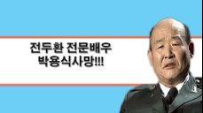 전두환 전문배우 박용식사망!!!