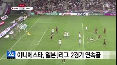 '월드 스타' 이니에스타, 일본 J리그 2경기 연속골