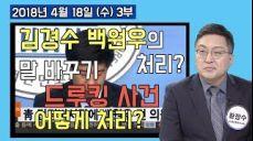 3부 김경수 백원우 말이 왔다 갔다 하는 이유와 향후 처리 방향 예상 [정치분석] (2018.04.18)