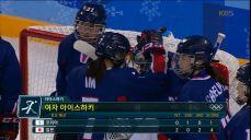 [KBS]아이스하키 여자 예선 - 4:1로 마무리. 최선을 다한 남북 단일팀, 코리아 '수고하셨습니다'.