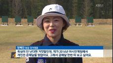 장혜진·정다소미, 양궁대표 발탁..'AG 선의 대결' 예고