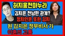 허지웅전마누라 김지은 전남편 관계? 정치인은 또한 김지 된 김지은 정무비서 가 이혼의 고통 ♥ 뉴스 속보