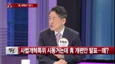 [직설] 靑 권력기관 구조개혁안 한 줄 총평..