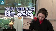 김호영, 예능 유망주 [SBS 김창열의 올드스쿨]
