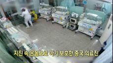 [디지털 광장] 지진 속 온몸으로 아기 보호한 중국 의료진