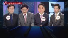 """[직설] 靑 권력기관 구조개혁안 한 줄 총평…""""지금이 아니면 어려운 일"""""""