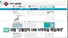 '갈팡질팡' 식약처, 중국산 고혈압약 사태 대응 논란