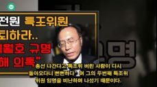 [충격!]황전원 특조위원 사퇴하라..세월호 규명 방해 의혹