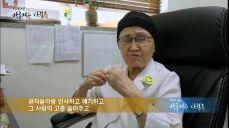[미니다큐] 아름다운 사람들 - 4회 : 93세, 최고령 현역의사 한원주