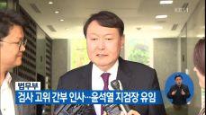 법무부, 검사 고위 간부 인사..윤석열 지검장 유임