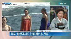 '전지현 시할머니' 이영희의 한복 이야기