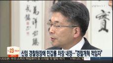 신임 경찰청장에 민갑룡 차장 내정..