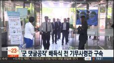 '군 댓글공작' 배득식 전 기무사령관 구속