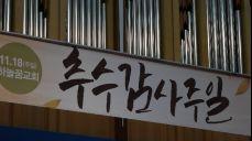 2018년11월18일/대표기도 박승희장로님