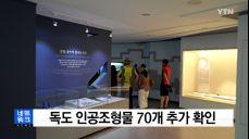 [경북] 독도 인공조형물 70개 추가 확인
