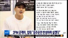 """[투데이 연예톡톡] 2PM 준케이, 입대 """"음주운전 반성하며 살겠다"""""""