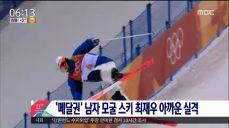 [평창] '메달권' 모굴 스키 최재우, 2차 결선서 실격