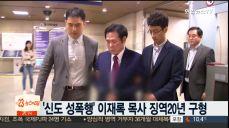 '신도 성폭행' 이재록 목사 징역20년 구형