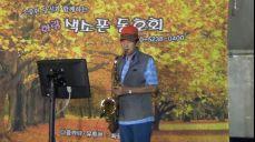 묵동천공연. 2018.9.15. 이기정회원(붉은입술, 시계바늘, 울어..