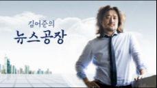 김어준의 뉴스공장[18.04.12] 박동희, 우상호, 박지원, 권순정, 김진애 (풀버젼)