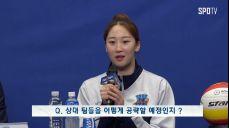 [V리그] 문정원-고예림-황민경이 말하는 상대팀 공략법은?
